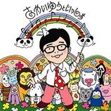 『CD Review:さかいゆう「さかいゆうといっしょ」』の画像
