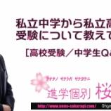 『【Ohgakusha Channel】私立中学から私立高校への受験/都立高校一般入試で実技科目の内申点が2倍に!』の画像