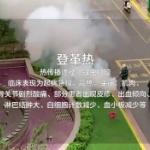 【動画】中国、今度は安徽省で「デング熱」感染者が報告される!当局が殺虫剤を散布