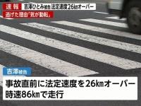 【悲報】元モーニング娘。吉澤ひとみ容疑者をひき逃げなどの罪で起訴... 東京地検