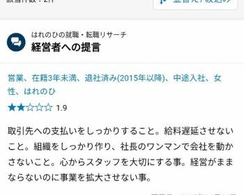 【着物】はれのひ-harenohiの負債総額、6億1000万円と判明 他、色々嘘をついてたことも発覚