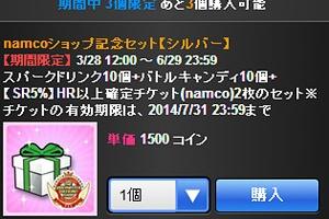 【グリマス】765ショップ記念セット【ブロンズ】【シルバー】【ゴールド】が発売!