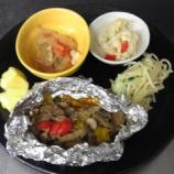 『今日の太田昼食(牛肉ときのこの包み焼き)』の画像