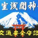 348.小室浅間神社(山梨県富士吉田市)