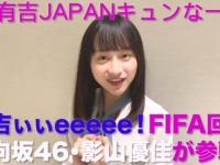 【日向坂46】有吉ぃぃeeeee!影ちゃん、丹生ちゃん出演決定!!!!!!