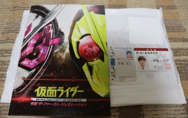 『映画『仮面ライダー 令和 ザ・ファースト・ジェネレーション』 感想でござるッ!(ネタバレ注意)』の画像
