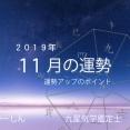 【はまつー占い】2019年11月の運勢アップのポイントをチェック! by 九星気学鑑定士 よっち