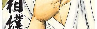 【火ノ丸相撲 203話感想】レイナさん、ついに首投げ展開きたああああああ!!