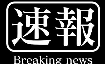 【訃報】竹内結子さん死去 40歳