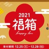 『【10箱限定】本日、締切!焼酎白岳の「2021福箱」』の画像
