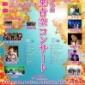 滋賀県で無料イベントですよ!! 15:10ごろからライブ! ...