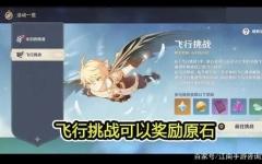 【原神】飛行挑戦イベントが来るらしいぞ? ← 飛行はイライラするからやめろ…
