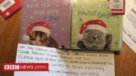 【英国】スーパーで買ったクリスマスカードを開けると「中国で強制労働させられている。助けて」とメッセージ