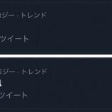 『[ノイミー] 『空白の花』『冨田菜々風』トレンド入り!!』の画像