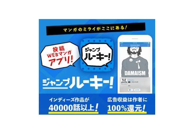 【朗報】集英社、無料漫画サイトをオープン!!!!
