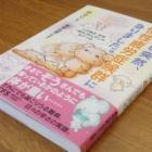 『ゆらりさん著【ある日突然、慢性疲労症候群になりました】を読みました!』の画像