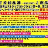 『現地画像 5月2日 池袋アニメイト 刀剣乱舞グッズ待機列がすごい #とうらぶ』の画像