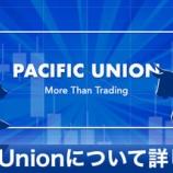 『たくさんのサービスや取引ツールを提供しているPacific Union(パシフィックユニオン)について詳しく解説!』の画像