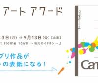 【欅坂46】「キャンパスアートアワード2019」の最終審査員に佐藤詩織キタ━━━(゚∀゚)━━━!!