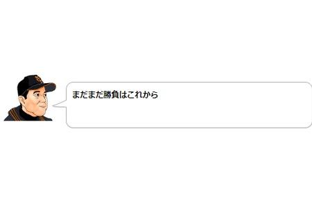 【崖っぷち】 巨人ファン集合 alt=