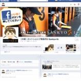 『Facebook公開のお知らせ』の画像