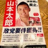 『山本太郎のスタッフに渡されたパンフを宴会の話題にしたら、財源破綻しそう、韓国で失敗した文在寅政権の政策みたいだと散々な評価だった』の画像
