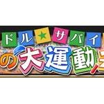 【モバマス】次のイベントはサバイバル!完走SRは赤西瑛梨華ちゃん!
