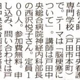『戸田中央総合病院公開講座「脳梗塞について」 5月31日(土)開催』の画像