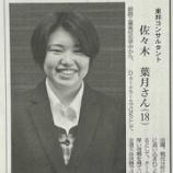 """『釧路の""""二刀流""""!頑張るDaishinの佐々木選手が釧路新聞で紹介されました!』の画像"""