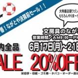 『6/17(月)~6/21(金)決算前セールのお知らせ!』の画像