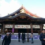 『全日本薬膳食医情報協会の理事会に出席&湯島天満宮で合格祈願♪』の画像