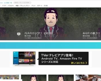 【カラッキング】TVer、不正アクセス被害 タイトルや画像を改変される(画像あり)