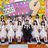 『【乃木坂46】ついに復活!!『NOGIBINGO!10』放送決定キタ━━━━(゚∀゚)━━━━!!!』の画像