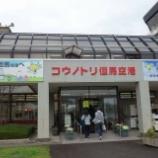 『兵庫豊岡に行きました』の画像