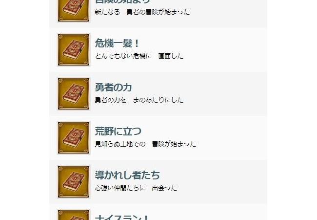 【速報】ドラクエ11のトロフィー公開!【ネタバレ注意】