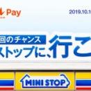 オリガミペイがミニストップで使える500円クーポンを配布中。タダなので遠慮なくもらっておこう。
