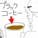 『カフェオレじゃない』の画像
