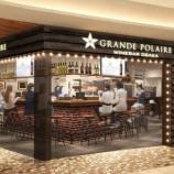 『【オープン】東京・銀座の人気店舗が 関西初登場「GRANDE POLAIRE WINEBAR OSAKA」』の画像