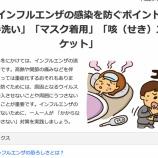 『インフルエンザ大流行!埼玉県では今季初の警報がでました』の画像