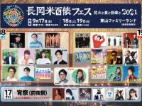 【朗報】『長岡米百俵フェス』に日向坂46の出演が決定!!!!!!!!
