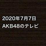 2020年7月7日のAKB48関連のテレビ