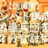 『【防衛軍】ハンバト構成で凶蟲兵団を2分台討伐!』の画像