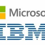 『【ハイテク王者】MicrosoftとIBM、どこで差が付いたのか。』の画像