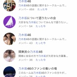 『【乃木坂46】LINEに乃木坂46トークルームが乱立している件・・・』の画像
