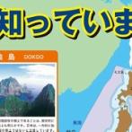 韓国の反日教授、日本の大臣のTwitterに「独島は韓国の地」ポスターを送りつける=韓国の反応