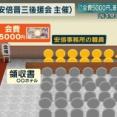 【悲報】安倍首相説明から一夜、元東京地検特捜部検事「安倍側の政治資金規正法違反が成立することは避けられない」