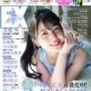 【画像】乃木坂46久保史緒里(20)、透明感溢れるグラビア披露wwwww
