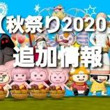 『【秋祭り2020】追加情報!』の画像