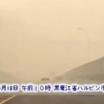 【動画】中国、今度はハルビン市で深刻な謎のスモッグ発生! まるで2月の武漢のよう [海外]