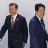 『韓国内の強烈な文在寅支持者の同調圧力と日本の対策』の画像